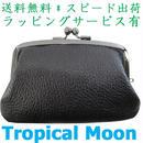 がま口財布 本革 レザー ブラック 親子 ガマ口 日本製 8856