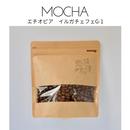 MOCHA  エチオピア イルガチェフェG-1 210g