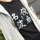 名波と俊輔