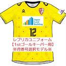 2019シーズンGK用1stユニフォーム(レプリカ)
