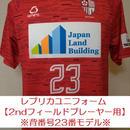 2019シーズンFP用2ndユニフォーム(レプリカ)【背番号23番モデル】