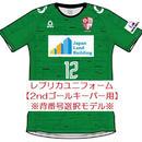 2019シーズンGK用2ndユニフォーム(レプリカ)
