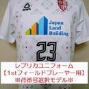 2019シーズンFP用1stユニフォーム(レプリカ)【背番号選択モデル】