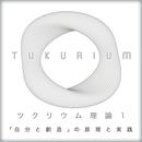 ツクリウム理論1〜「自分と創造」の原理と実践〜