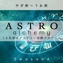 【Season4 山羊座/水瓶座/魚座】12星座のアルケミープログラム