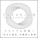 ツクリウム理論1〜「自分と創造」の関係と原理〜