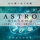 【Season2蟹座/獅子座/乙女座】12星座のアルケミープログラム