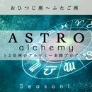 【Season1牡羊座/牡牛座/双子座】12星座のアルケミープログラム