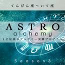 【Season3天秤座/蠍座/射手座】12星座のアルケミープログラム