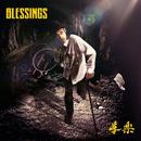 導楽「BLESSINGS」 【 CD】特典ステッカー付