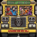 MIGHTY JAM ROCK「SOUND BACTERIA JAPANESE DUB MIX #1」