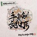 DIGITAL NINJA RECORDS 「手裏剣乱れ打ち Mixed By 774 」