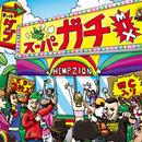 HEMP ZION 「スーパーガチMIX」