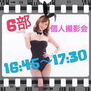 10月20日(土) 個人撮影会  6部  16:45〜17:30 45分間
