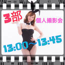 10月20日(土) 個人撮影会 3部 13:00〜13:45 45分間