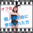 10月20日(土) オフ会 参加チケット19:30〜