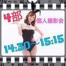 10月20日(土)個人撮影会  4部 14:45〜15:15 45分間