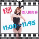 10月20日(土)個人撮影会  1部  11:00〜11:45  45分間