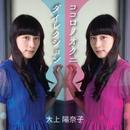 大上陽奈子 1st Single「ダイレクション/ココロノオクニ」