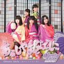 Obento Idole 1st Single「あらしやまとなでしこ」