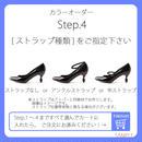 Step.4★ストラップ種類★7cm猫脚ヒールパンプスカラーオーダー