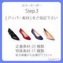 Step.3★アッパー★パフュームパンプスカラーオーダー