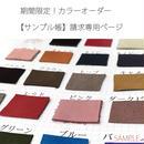 2/15~2/28☆限定カラーオーダー☆パフュームパンプス【サンプル帳】