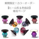限定カラーオーダー☆パフュームポインテッドパンプス☆ヒール形&色