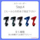 Step.4★ヒール色★猫脚9cmプレーンパンプスカラーオーダー