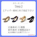 Step.2 ★アッパー★期間限定7cm猫脚パンプスカラーオーダー