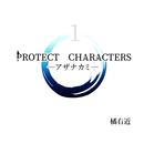Protect Characters―アザナカミ― : あなたの生きる意味は必ずあるよ 第1巻
