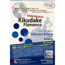 Kikudake Flamenco (Soleá por Bulería / Bulería)