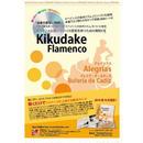 kikudakeFlamenco(Alegrías / Bulería de Cadíz)