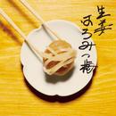 生姜はちみつ梅