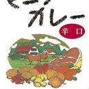 ビーフカレー(辛口)