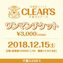 千葉CLEAR'S 12/15 ワンマンライブチケット@秋葉原Cosmic LAB