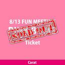 8/13 Caratファンミーティング「PINK BOMB」オリジナルTeeシャツ同封チケット