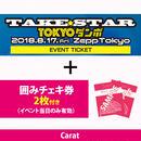 Carat『TAKE STAR  -TOKYOダンボ-』チケット(チェキ特典会券2枚付き)