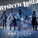 Hysteric Lolita Debut Single 「絶望のスパイラル」