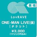 LovRAVE初ワンマンライブ「RAVE Power~東西大はしゃぎ~」前売チケット【11/13東京・男性】