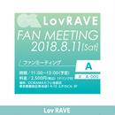 8/11(土) LovRAVE 第1部ファンミーティング