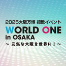WORLD ONE in OSAKA 〜元気な大阪を世界に!〜