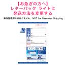 【送料差額分】レターパック ライトに発送方法を変更する