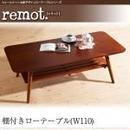 【商品名】棚付きローテーブル(W110)