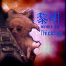 ThickFog - 黎明