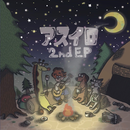 アスイロ - 2ndEP