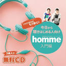 homme - homme入門編