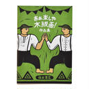 保立葉菜「ああ、楽しや木版画!」作品集 ★サイン本