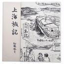 加藤休ミ「上海旅記」+「九州島記」
