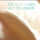 布ナプキン吸収帯天然綿シート